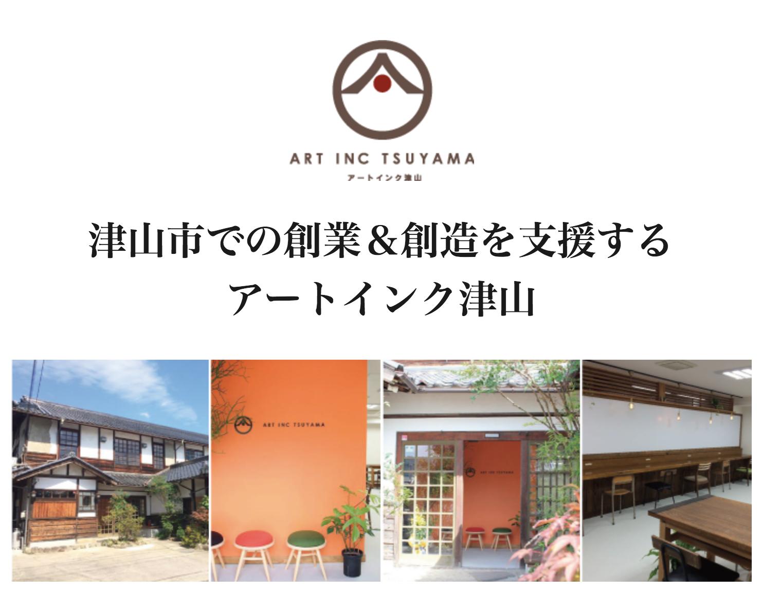 津山市中心部に古民家を改装したインキュベーションセンターを開設しています。