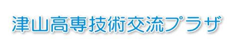 津山高専技術交流プラザ